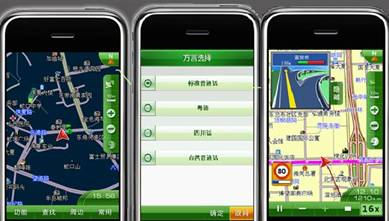 iphone导航升级 凯立德2.1版发布--手机应用--通信