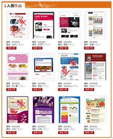 focussend中国首届电子邮件模板创意设计大赛圆满