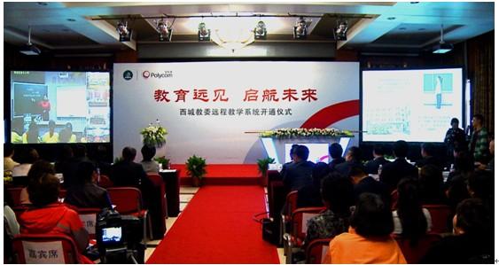 中国基础教育信息化