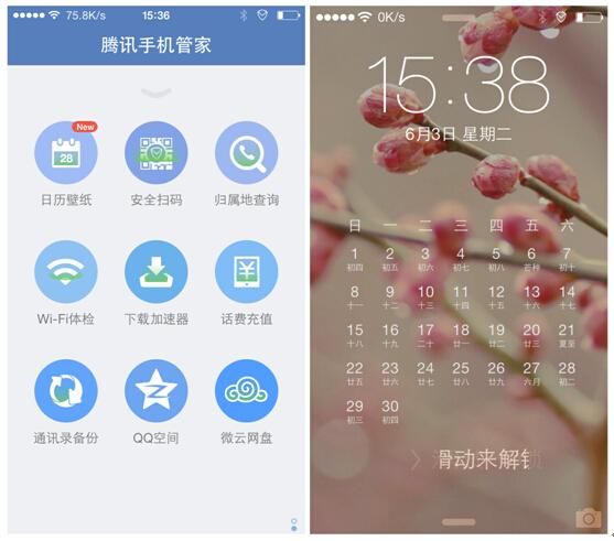 金秀贤代言腾讯手机管家