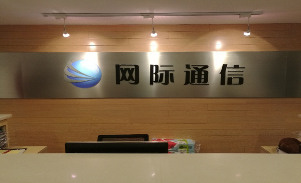 创新服务模式,上海网际为创客空间提供新型IT办公服务