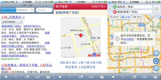 """以""""火锅""""为例,当用户在百度首页开启定位功能之后,移动搜索将自动定位图片"""