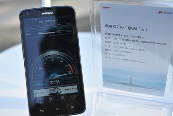 4G自由之城杭州 华为4G终端极速体验