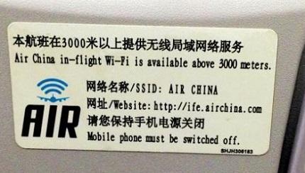 飞机上使用wifi成现实:每小时6-8美元