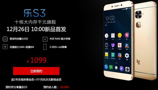 乐视乐S3线上首销1099元起 预约购机享四重豪礼